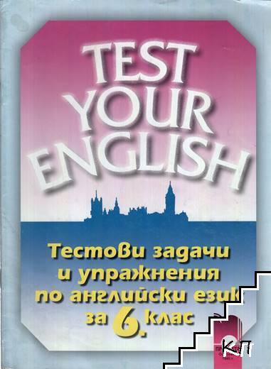 Test Your English. Тестови задачи и упражнения по английски език за 6. клас