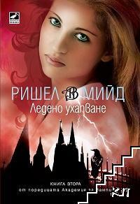 Академия за вампири. Книга 2: Ледено ухапване