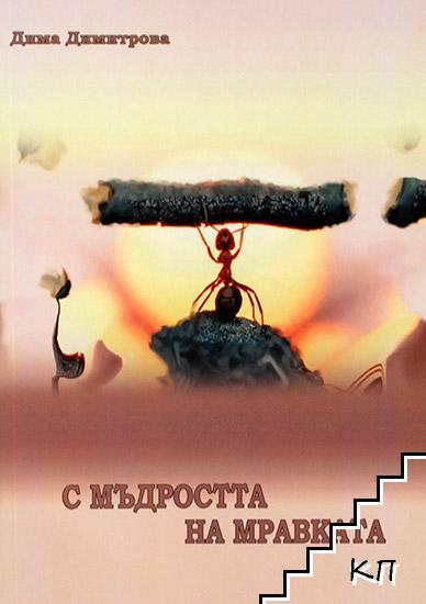 С мъдростта на мравката