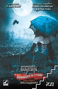 Дневниците на вампира: Дневниците на Стефан. Книга 4: Преследвачът