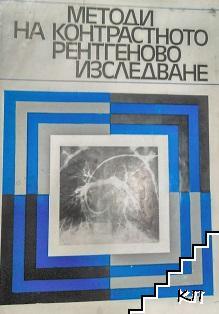 Методи на контрастното рентгеново изследване