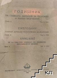 Годишник на главната дирекция за геоложки и минни проучвания. Том 5: Отдел А