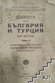 Войната между България и Турция 1912-1913 год. Томъ 5: Операциите около Одринската крепость