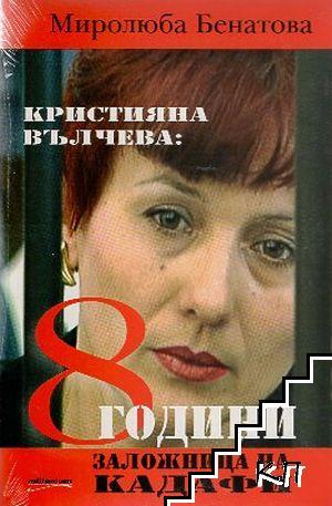 Кристияна Вълчева: 8 години заложница на Кадафи