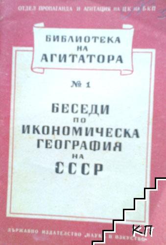 Беседи по икономическа география на СССР