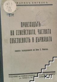 Произходътъ на семейството, частната собственость и държавата споредъ изследванията на Леви Х. Морганъ