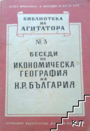 Беседи по икономическа география на Н. Р. България
