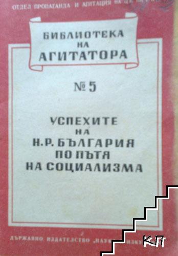 Успехите на Н.Р. България по пътя на социализма