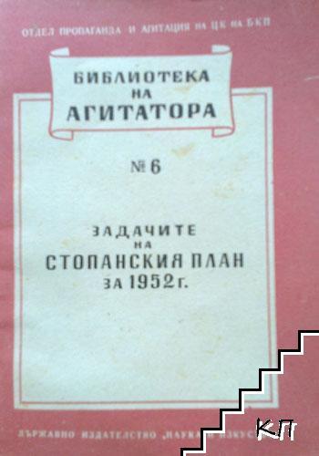 Задачите на стопанския план за 1952 г.