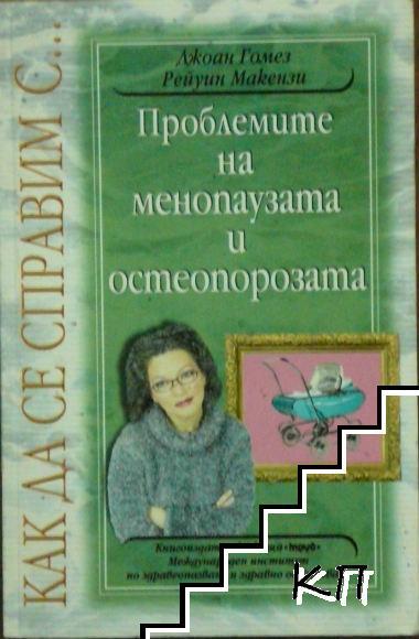 Как да се справим с проблемите на менопаузата и остеопорозата