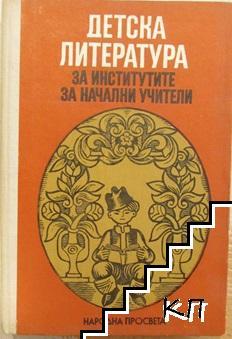Детска литература за институтите за начални учители
