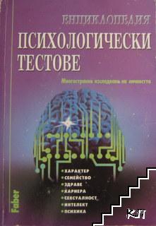 Психологически тестове