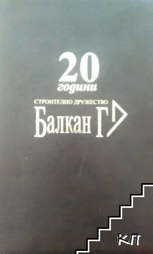"""Строително дружество """"Балкан Г"""""""