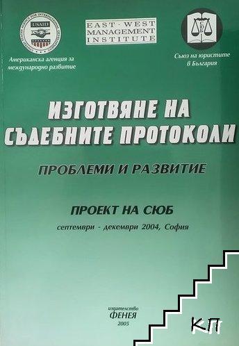 Изготвяне на съдебните протоколи: Проблеми и развитие