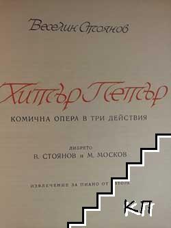 Хитър Петър: Комична опера в три действия