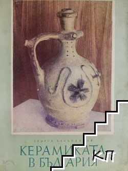 Керамиката в България