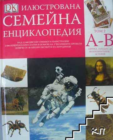 Илюстрована семейна енциклопедия. Том 2: А-В