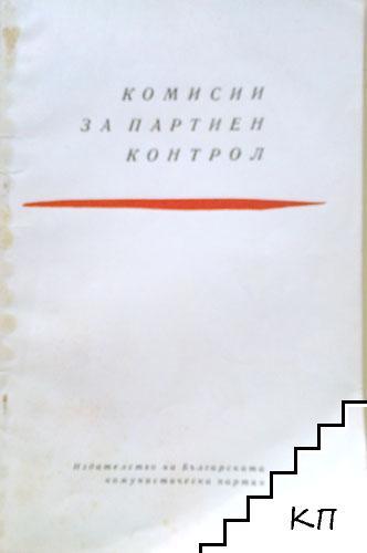 Комисии за партиен контрол