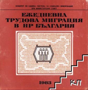 Ежедневна трудова миграция в НР България