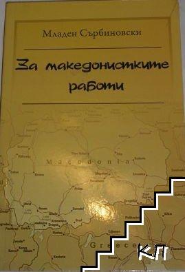 За македонистките работи