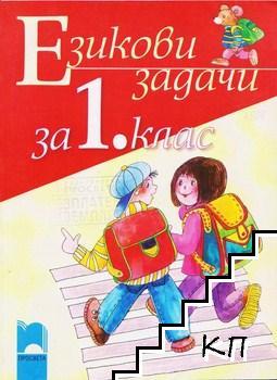 Езикови задачи за 1. клас