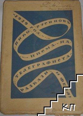 Писма на телеграфиста