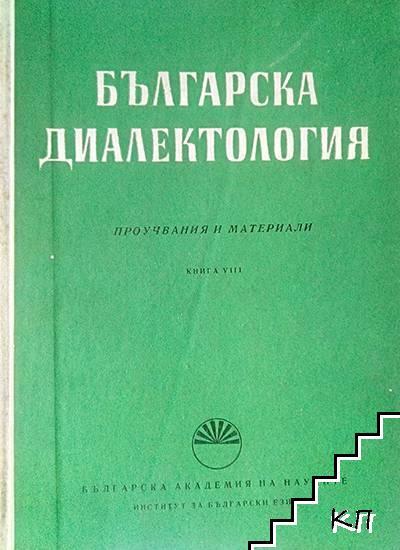 Българска диалектология. Книга 8