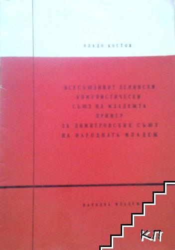 Всесъюзният ленински комунистически съюз на младежта - пример за Димитровския съюз на народната младеж