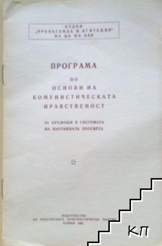 Програма по основи на комунистическата нравственост