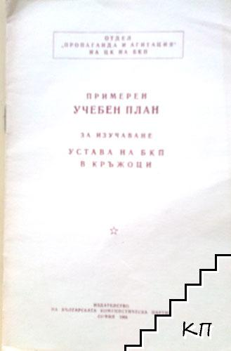 Примерен учебен план за изучаване Устава на БКП в кръжоци