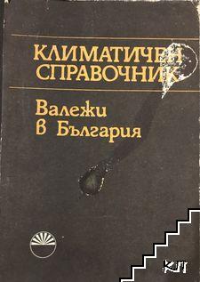 Климатичен справочник: Валежи в България