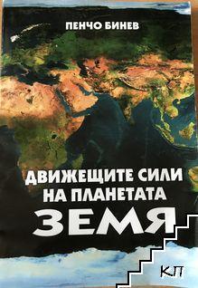 Движещите сили на планетата земя