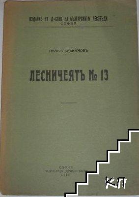 Лесничеятъ № 13