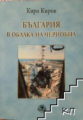 България в облака на Чернобил