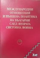 Международни отношения и външна политика на България след Втората световна война