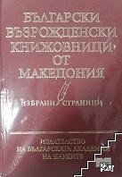 Български възрожденски книжовници от Македония