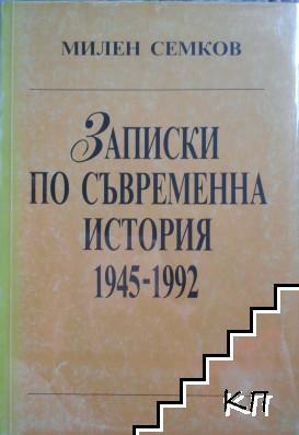 Записки по съвременна история 1945-1992