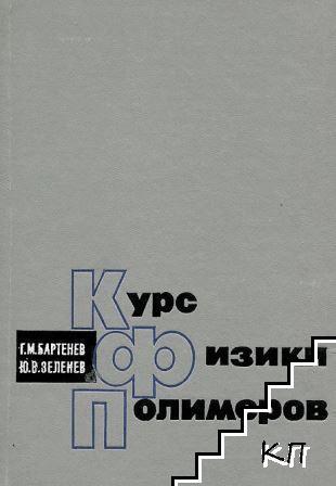 Курс физики полимеров
