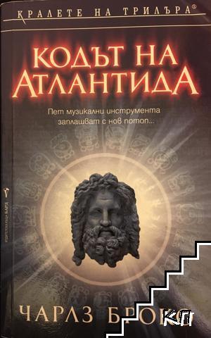 Кодът на Атлантида