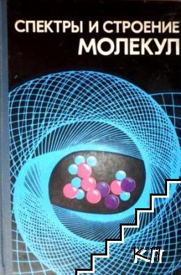 Спектры и строение молекул