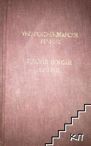 Унгарско-български речник