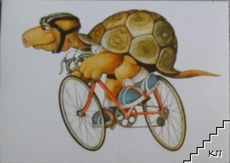 Костенурка на спринт с колело