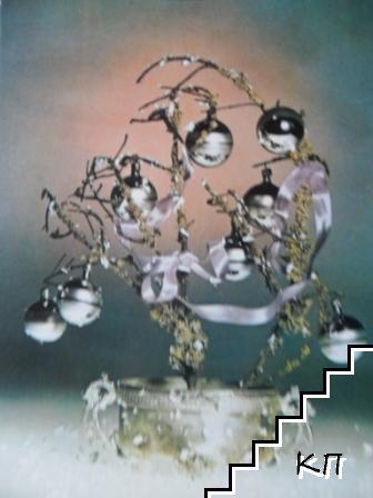 Сребърен сахан, хвойново клонче с виолетова лента и осем топки