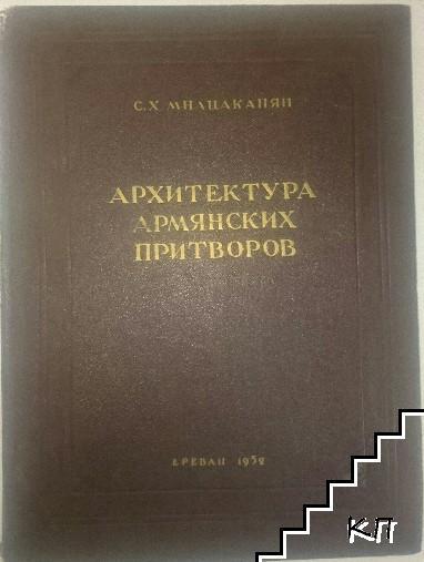 Архитектура армянских притворов