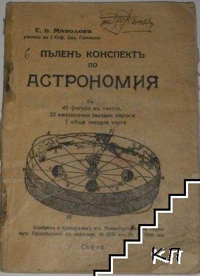 Пъленъ конспектъ по астрономия