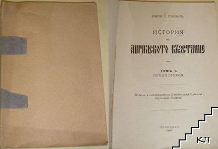 История на Априлското възстание. Томъ 1-3