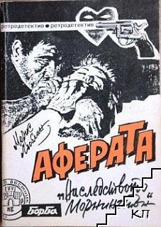 """Аферата """"Наследството Морнингтън"""""""