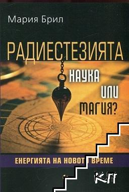 Радиестезията - наука или магия?