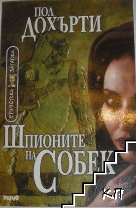 Египетски загадки. Книга 10: Шпионите на Собек