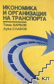 Икономика и организация на транспорта